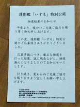 横須賀ふらり旅