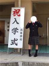 次女の 高校の入学式、