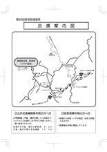 群馬県のホームページに第69回群馬県植樹祭の告知が掲載されました