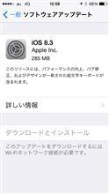 OSのアップデート その2