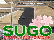 4/22はSUGO 花見で4時間走行会!!