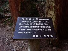 岐阜・愛知方面へ城巡り、滝巡りの旅3
