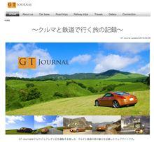 GT Journal 〜クルマと鉄道の旅の記録〜