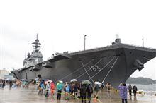 護衛艦いずも 一般公開いってきた