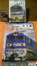 みんなの鉄道【北斗星】