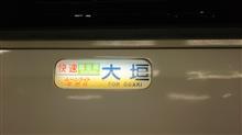 0泊2日の大阪(甲子園)ツアー