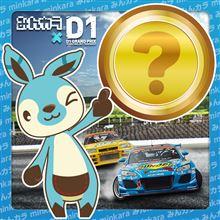 【ハイドラ】D1 GRAND PRIX TOKYO DRIFT 限定バッジ配布!