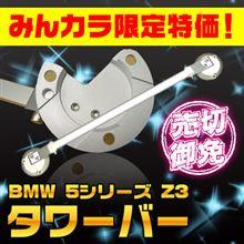 商品追加!みんカラ限定販売BMWオリジナルタワーバー!!