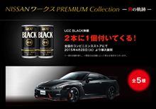 缶コーヒーのオマケ情報「日産ワークスプレミアムコレクション -Rの軌跡-」
