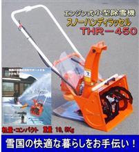 タナカ スノー・ハンディラッセル THR-450 【仕様諸元】