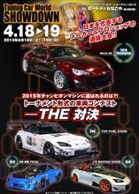 今週末は2イベントで車両展示します(^^♪