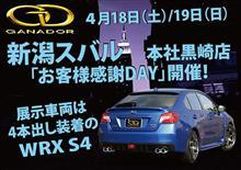 新潟スバルお客様感謝DAY! WRX S4用ガナドールマフラー、サウンドチェックできます!