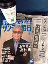 『風の仲間』の盟主・五木寛之さんが週刊誌の表紙に!