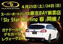 SA東京BAY東雲店イベント   スバルだよ!全員集合! 「Six Star Meeting 春」 開催!ガナドールも参加します!