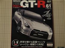 1/8 scale R35 GT-R vol 61