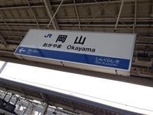 山陽一人旅(^∇^)
