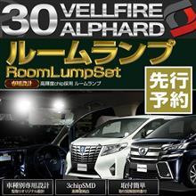 【シェアスタイル】 30ヴェルファイア・30系アルファード 待望のルームランプセット予約販売開始!!(特典付)