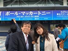 ポールに会いに大阪へ