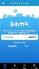 みんカラアプリ 3.4.2 バージョンアップのお知らせ(iPhone/iPad版)