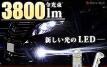 【シェアスタイル】 H16フォグに最適 全光束3800lm?! 新生LEDフォグランプ販売中♪