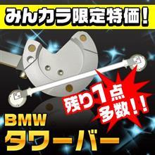 【オリジナルBMWタワーバー】残り1点商品多数!お急ぎください!!