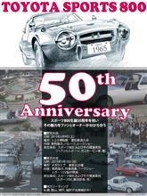 トヨタ スポーツ800 生誕50周年記念イベント。
