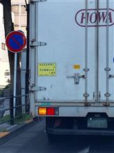 安全のための標語でしょうが返って危険かも。