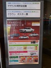 トヨタ博物館へ行って来ました