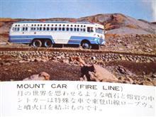 阿蘇山マウントカー