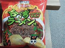 名古屋の味 ポテトチップス 台湾ラーメン味