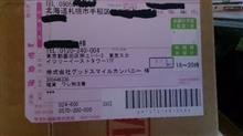 お届け物ですよぉ~(;^_^A