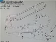 JAF九州ジムカーナ選手権Rd.3