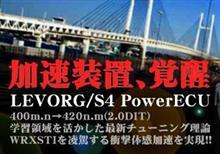 LEVORG2.0/WRX-S4 420N.M PowerECU for DIT まもなく完成!