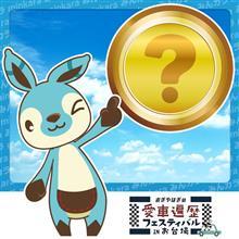 【ハイドラ】4/29~5/6 愛車遍歴フェスティバル 限定バッジ配布!