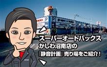 スーパーオートバックス かしわ沼南店様の『静音計画』売り場をご紹介!