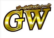 ★GWの営業について★