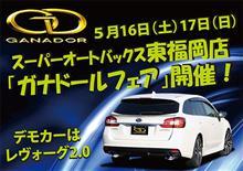 SA東福岡にて「ガナドールマフラーフェア」開催!レヴォーグを展示します!