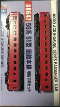 北海道用50系の増備