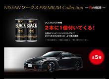 NISSANワークスpremium collection Rの軌跡