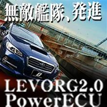 【LEVORG2.0/WRX-S4】 チューニングの注意点 【必読】