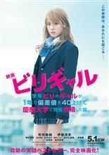 【映画】ビリギャル(学年ビリのギャルが1年で偏差値を40上げて慶應大学に現役合格した話)試写会