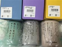 名演説湯呑みコンプリート