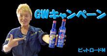 GWキャンペーン!!!【ピットロードM】