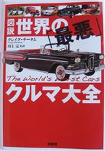 お勧め自動車書籍、「図説 世界の「最悪」クルマ大全」 ※150台の駄目クルマを紹介 2015年4月30日投稿