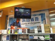 浜田省吾10年ぶりCD&DVD アナログレコード