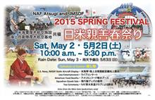 厚木基地 日米親善春まつり2015