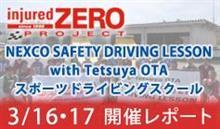 NEXCO中日本で安全運転を学ぶレッスンをしました。
