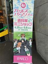 休日ドライブ:宇都宮・ガルパン資料展
