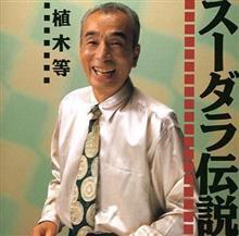 昭和の歌、この一曲 「スーダラ伝説」