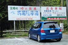 県外遠征II